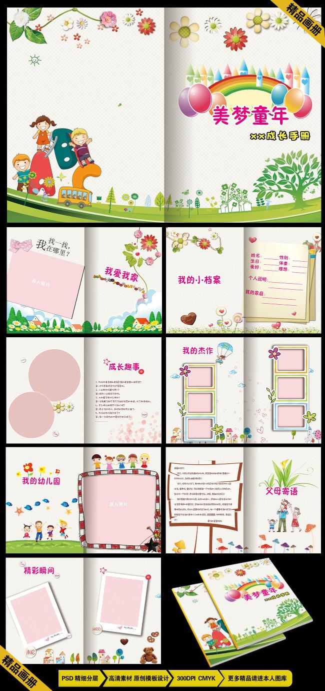 儿童 幼儿 宝宝 童年 卡通 成长手册 学校 教育 成长 档案 手册 画册