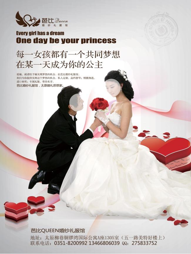 婚纱海报模板下载 婚纱海报图片下载