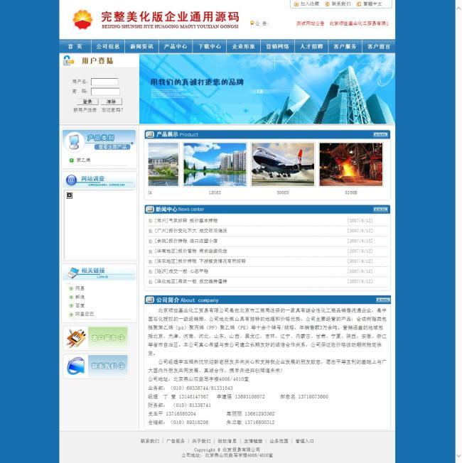 色风格简洁大方网站模板网站码源asp模板下载 11252575 企业网站