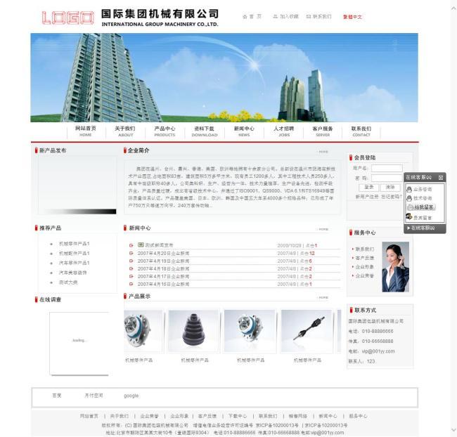 机械网站模板asp码源网站后台管理