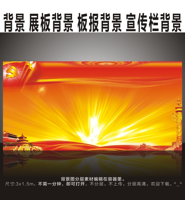 中国梦喜庆背景素材
