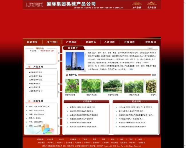 大红色网站模板企业网站模板asp码源模板下载 11252604 企业网站模