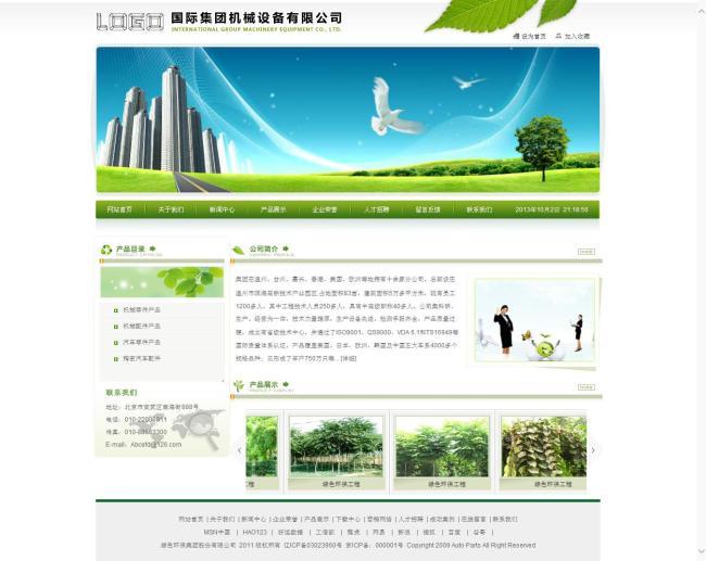 蓝色绿色网站模板网站码源asp码源
