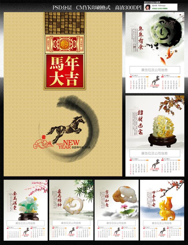 2014年中国风挂历图片下载 2014年挂历2014年历 挂历 日历表 台历图片