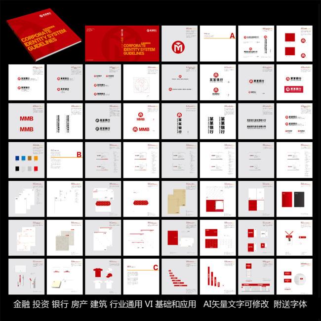 设计/金融VI设计手册矢量模板