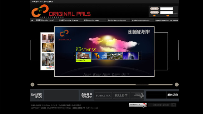 企业网站设计模板模板下载 企业网站设计模板图片下载