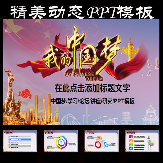 中国梦ppt模板模板下载