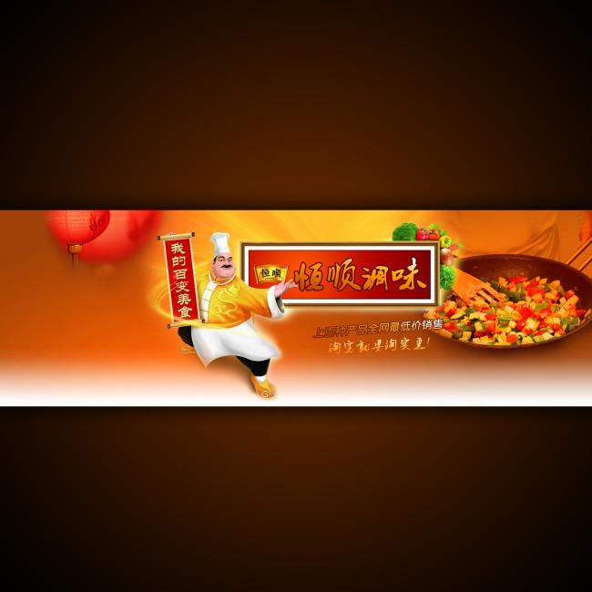 设计 调味品/淘宝网店特色美食调味品宣传海报模板设计