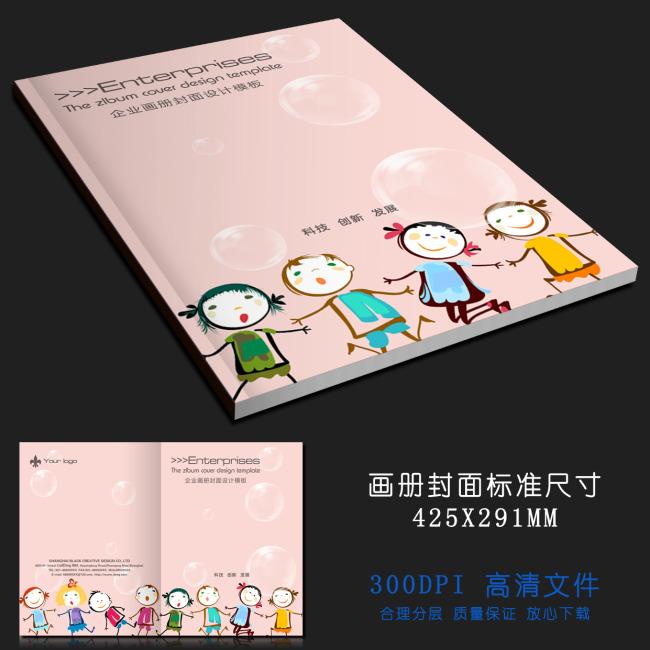 卡通儿童画册封面设计模板