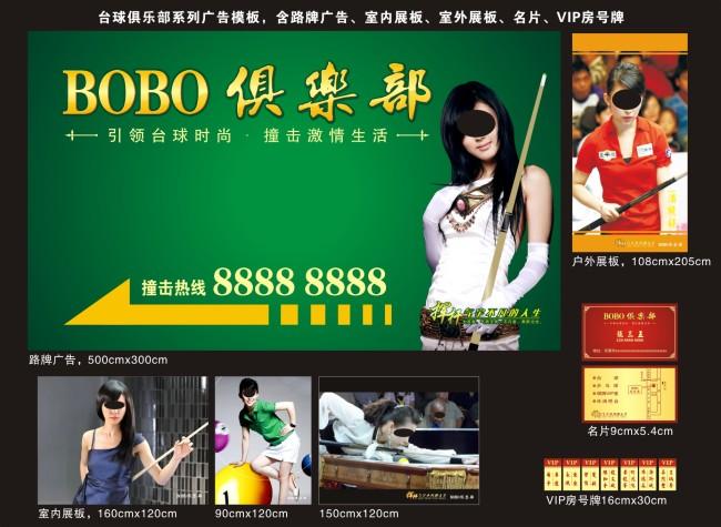 设计稿 海报设计 促销 宣传广告 广告牌设计 模板 > 经典台球俱乐部