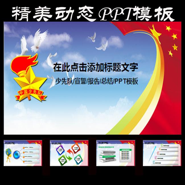 少先队小学生红领巾动态ppt模板模板下载(图片编号:)
