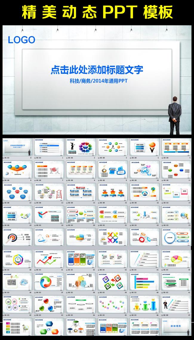 公司业绩报告年度计划年终总结ppt模板模板下载