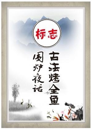 招牌古典招牌画饭店广告模板下载 11264143 中国风海报 促销 宣传广告图片