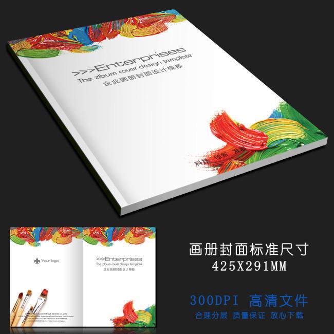 美术艺术绘画招生培训画册封面设计模板