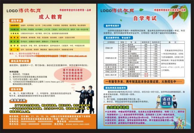 广告设计 矢量 cdr 招生宣传单 招生 蓝色 培训学校 教育 大学 培训