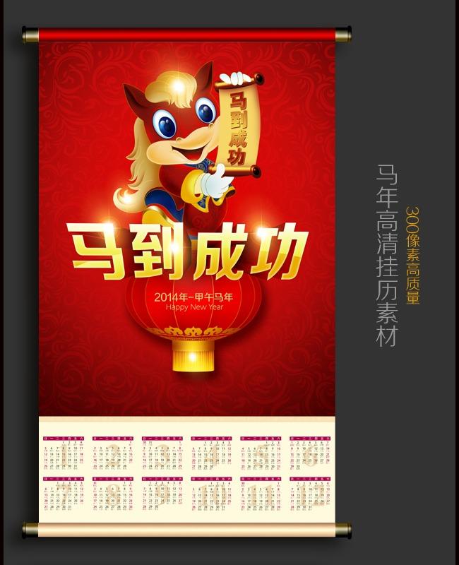 2014年马年挂历封面设计模板
