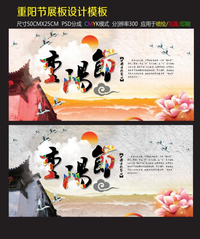 重阳节展板设计模板图片下载 重阳节展板设计模板下载 重阳背景板