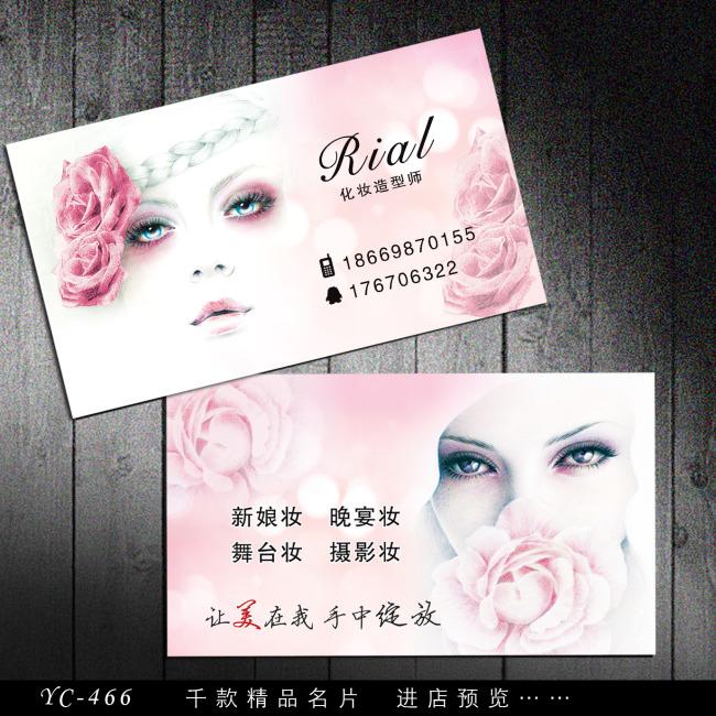 创意个性美容化妆师名片设计ps源文件