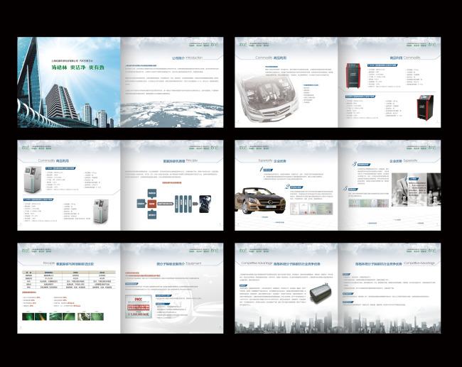 企业宣传册设计模板下载图片