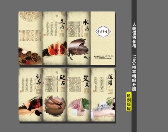 中医养生宣传折页模板下载