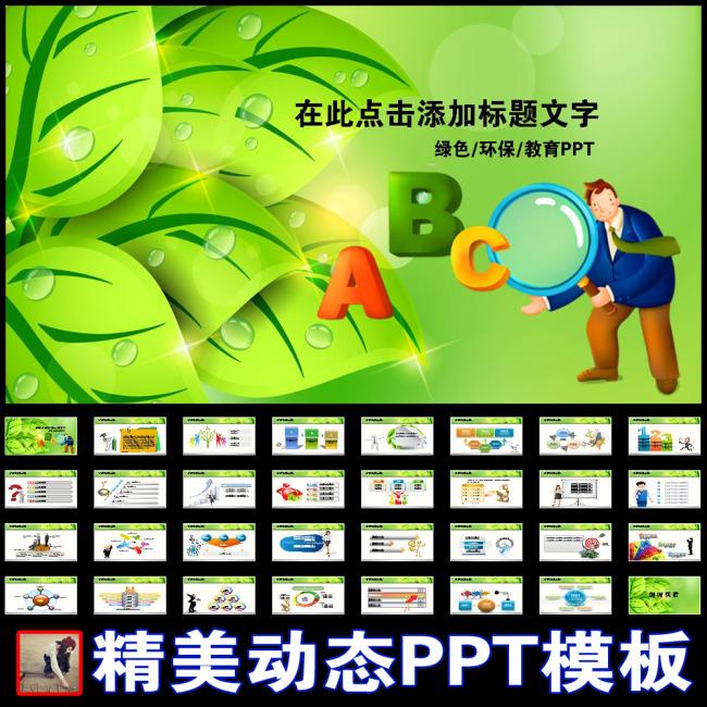 教育培训机构英语特长班课件动态ppt模板下载(图片:)
