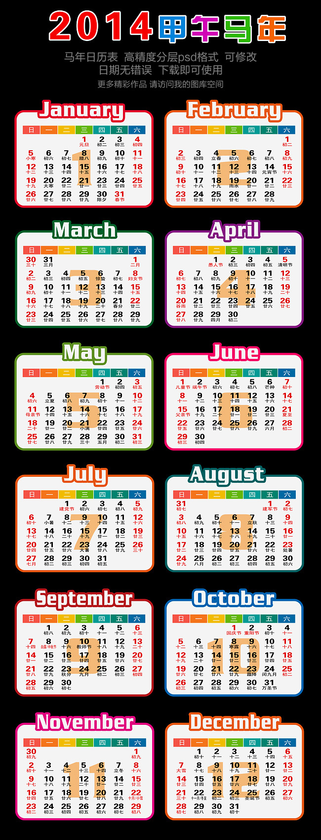 2014年马年台历日历条模板模板下载 2014年马年台历日历条模板图片