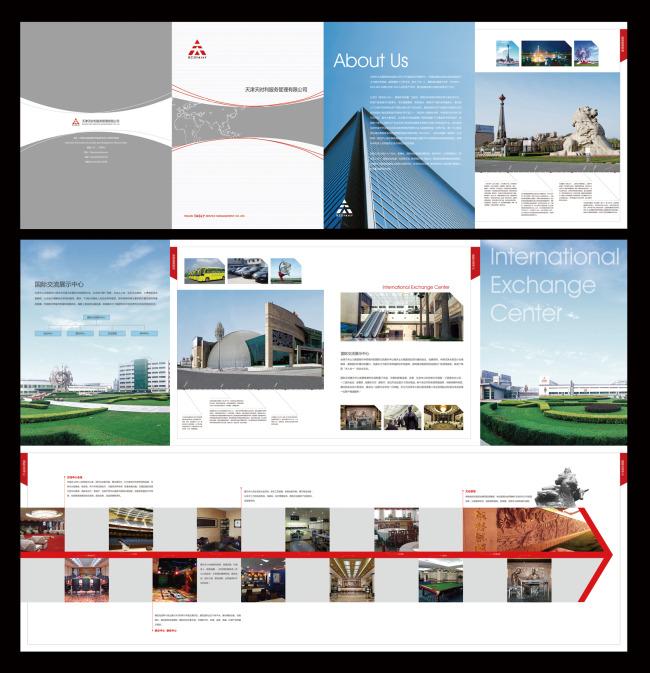 企业宣传册设计模板下载