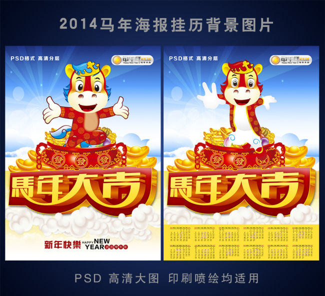 2014年马年挂历封面设计psd模板