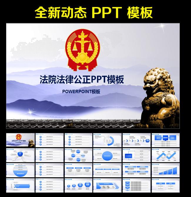 法院2014年度计划总结动态ppt模板