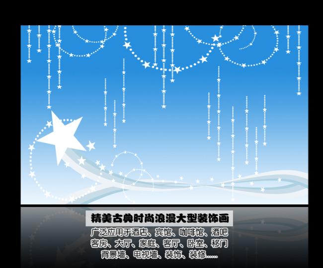 蓝色繁星线条装饰背景墙
