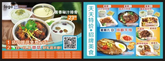 二维码 天天特价 招牌美食 牛肉面 茄汁面 套餐 面 面食 菜图片 中式