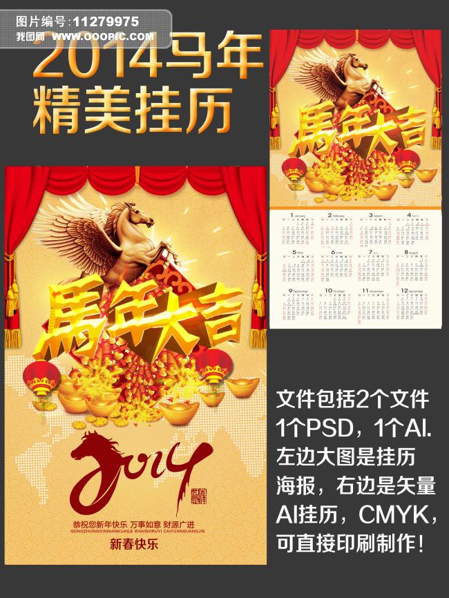 马年日历图片素材_2014马年日历矢量素材素材中国16素材网