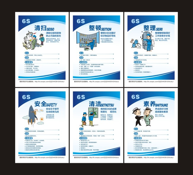 6s管理企业文化展板模版