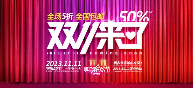 2013双十一活动海报天猫淘宝节日促销