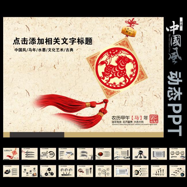 2014马年中国结新年元旦春节ppt模板模板下载(图片:)