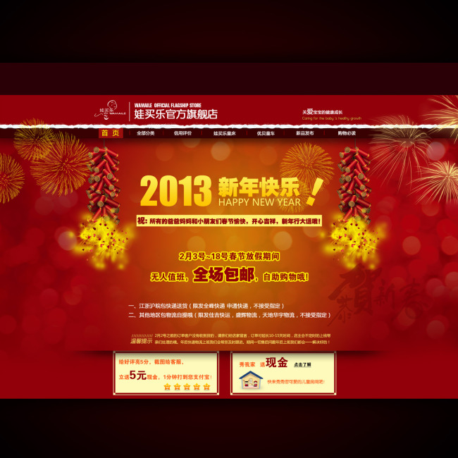 淘宝网店新年宣传海报模板psd下载