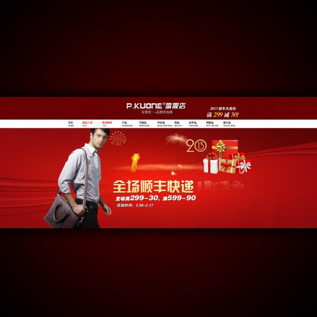 淘宝网店男包宣传海报模板psd下载