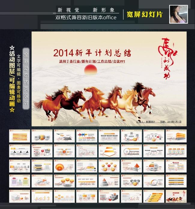 2014年新年元旦春节工作总结动态PPT模板下