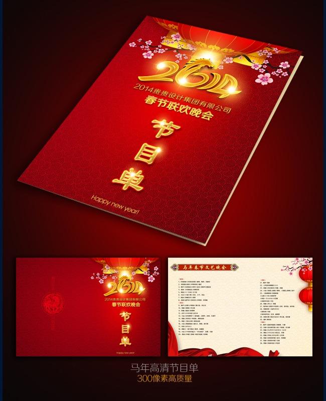 2014马年春节晚会节目单模板下载