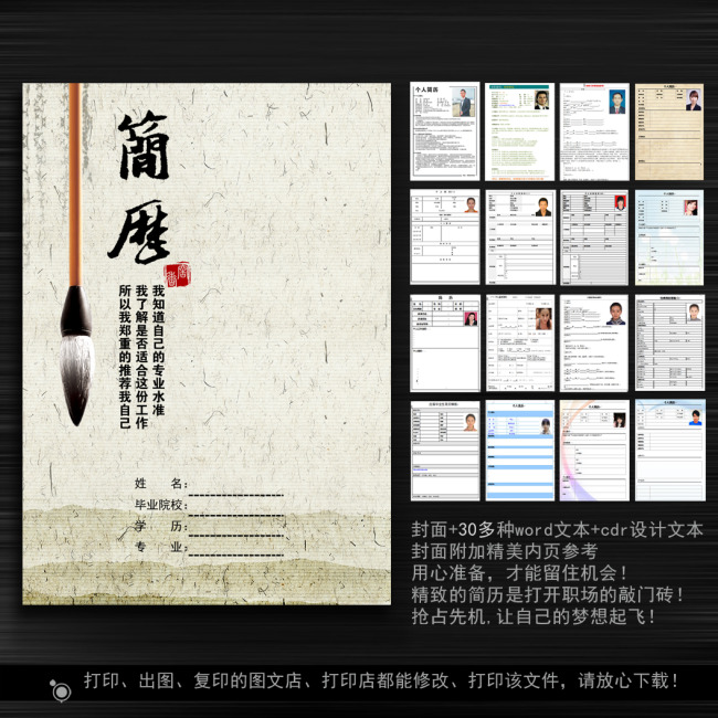 求职简历模板模板下载(图片编号:11284657)图片