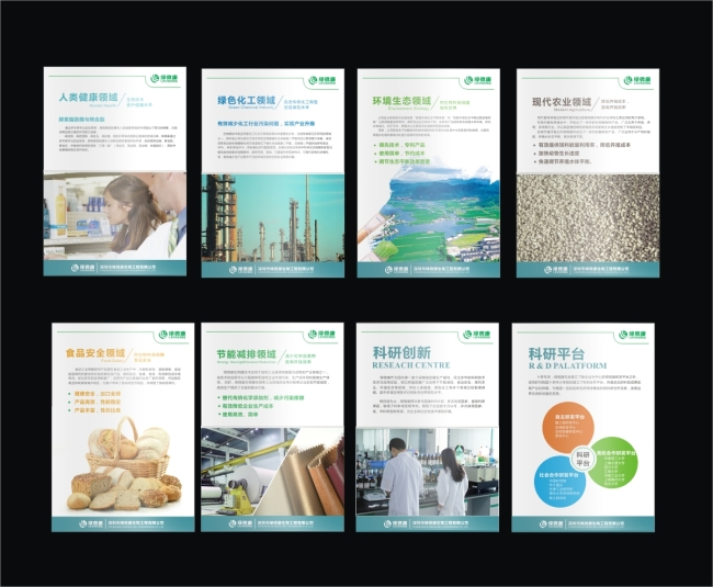 下载 企业展板设计图片下载 展板 看板 宣传栏 制度 名言警句 语句