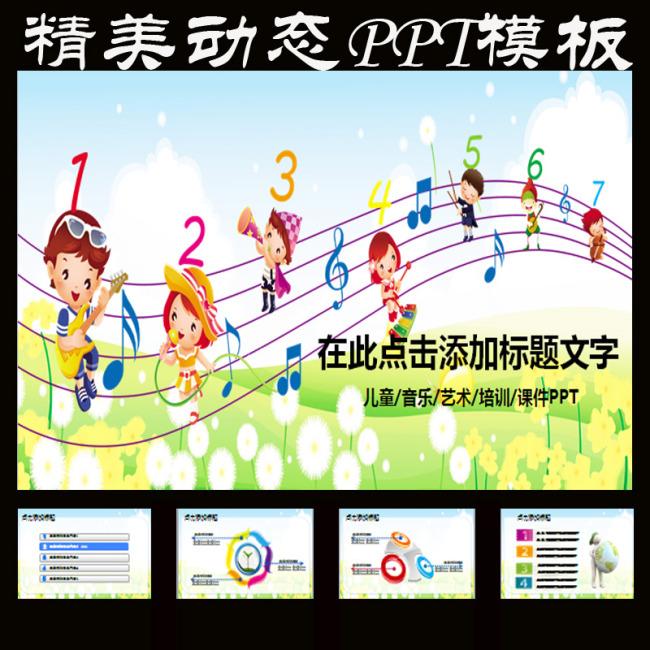 动态儿童教育音乐教学课件幼儿园卡通ppt模板下载(:)