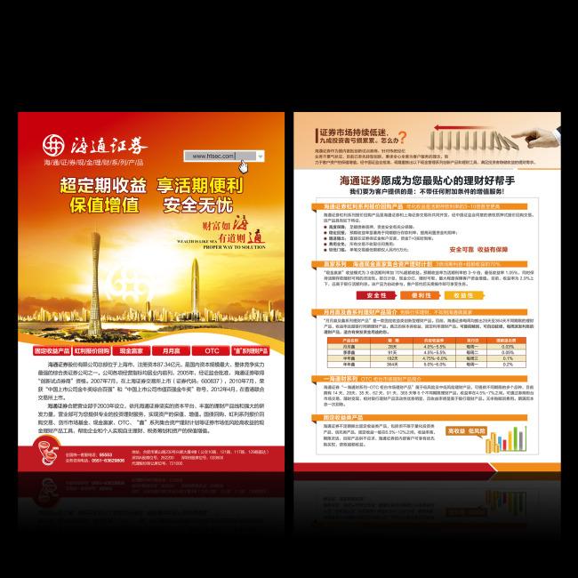 传单设计 传单设计模板 银行 银行宣传单 金融 金融宣传单 宣传单