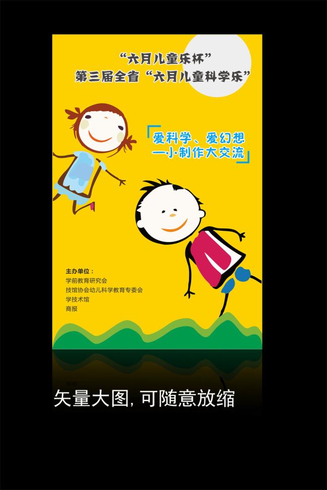 手工制作 海报 六一 幼儿园画册 儿童画册 卡通画册 教育画册 幼儿园