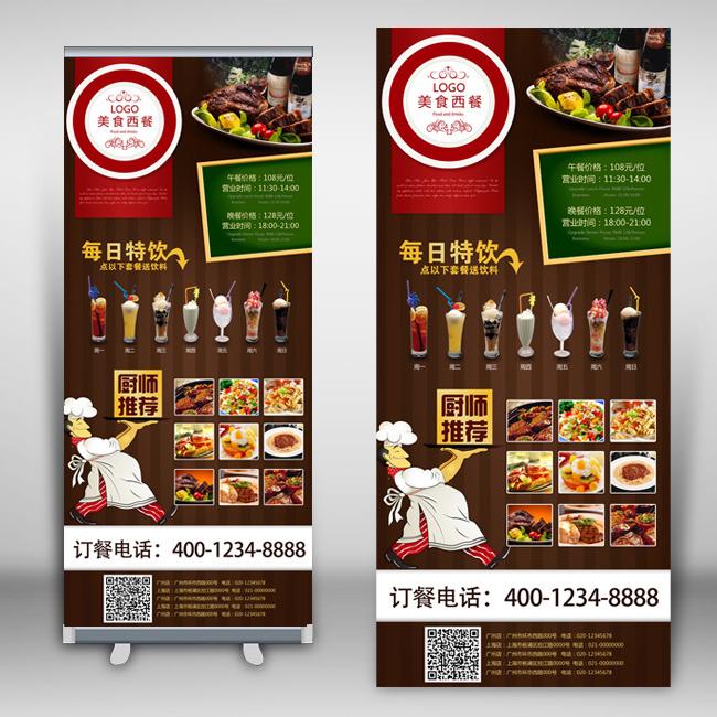 餐饮美食西餐x展架易拉宝设计模板下载(图片编号:)_x