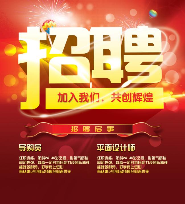 中国 北京 夜场/KTV酒吧夜场高薪招聘人才招聘宣传单模板下载...