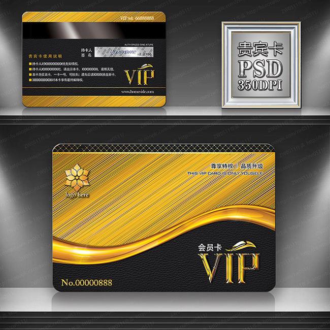 顶级贵宾卡 高端会员卡 欧式金卡 vip会员卡模板设计 高档商业贵宾卡