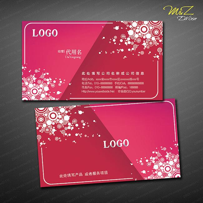 女性美容名片模板名片设计素材名片背景模板下载 11291796 美容美发图片