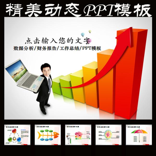 财务报告数据分析统计调研报告ppt模板下载
