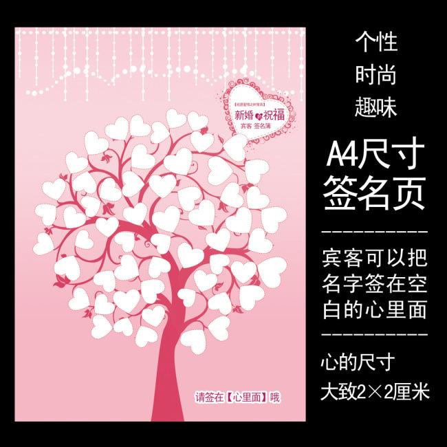 签到树 签名树 个性创意婚礼签到本 设计 粉红色心 大树 可换照片图片